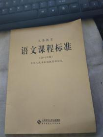 义务教育:语文课程标准(2011年版)