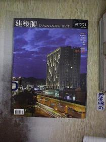 建筑师 2013 1