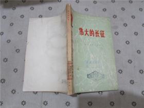 伟大的长征 纪念中国工农红军胜利四十周年