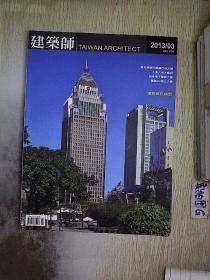 建筑师 2013 3