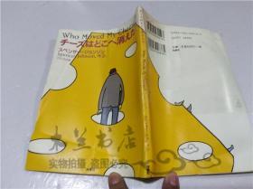 原版日本日文书 チ―ズはどこヘ消えた? スペンサ―・ジヨンソン 株式会社扶桑社 2001年1月 32开软精装