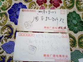 湖南广播电视报副总编辑楚望霓毛笔信札