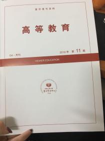 高等教育2018年11期