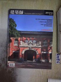 建筑师 2013 12