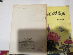 薰茶花卉栽培