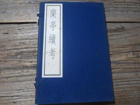 古逸丛书:《兰亭续考》 1函1册全
