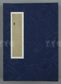 萧乾夫人、著名翻译家 文洁若 亲笔签名手拓印谱一件(内收萧乾、文洁若、洁若、萧乾藏书、难得知音等十四枚印蜕)HXTX111222