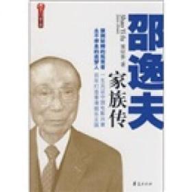 正版送书签yu~邵逸夫家族传 9787508047706 窦应泰