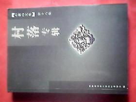 石景山文史第十八集:村落专辑