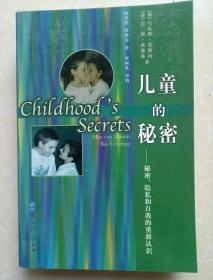 儿童的秘密:秘密、隐私和自我的重新认识