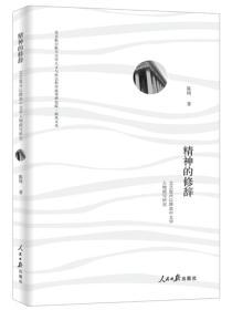 精神的修辞:文艺复兴以降意中文学人物描写研究