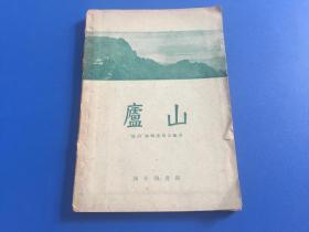 庐山 1960年初版