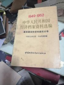 1949-1952中华人民共和国经济档案资料选编 基本建设投资和建筑业卷