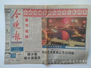 今晚报2007年2月18日【1-12版】春节祝辞