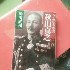 日文原版 秋山真之―伝说の名参谋