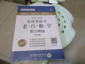 管理类联考老吕数学要点精编(MBA\MPA\MPAcc 第4版 2019)  套装2册 未开封   实物图  品自定  书角小伤   31号柜