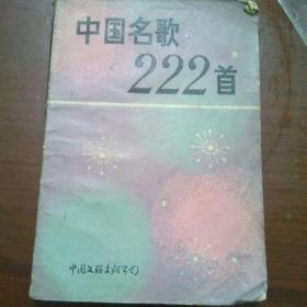 中国名歌222首
