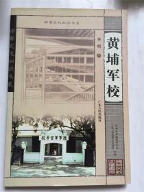 岭南文化知识书系:黄埔军校/李明 著