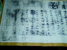 《书法》杂志编辑部赠1985年年历:三国(魏)钟繇 《荐季直表》真迹(原大)折叠页