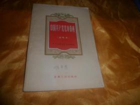 中国共产党党章教材(试用本)【品佳】