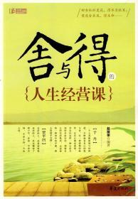 正版送书签yu~舍与得的人生经营课 9787508057705 赵丽荣著