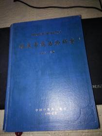 《临床专病治验辑要》中国当代专科专病医论文萃丛书 16开硬精装1994年9月1版1印 印数500