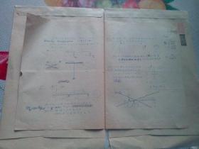 教育文献 清华大学教授朱祖成旧藏 1985年材料力学期末考题(暑假选修班) 背面有字