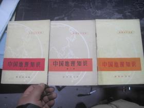 地理知识读物:《中国地理知识》 (第一、二、三辑)3本合售