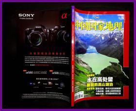 中国国家地理 2009 11
