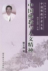 中国佛教学者文集:中国佛教与人文精神