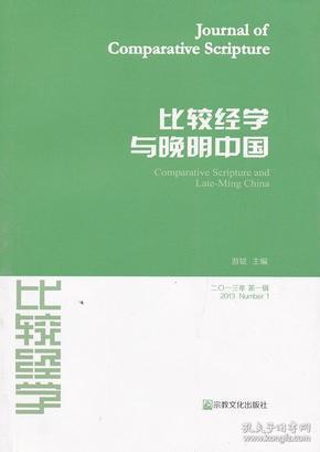 比较经学与晚明中国(2013年第1辑)