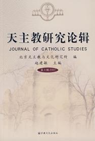天主教研究论辑(2007第4辑)