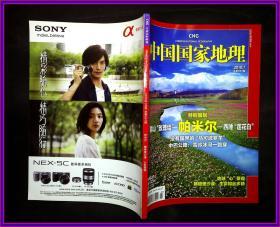 中国国家地理 2010 7