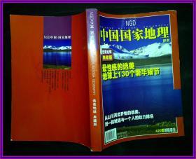 中国国家地理 选美地球典藏版 最性感的选美