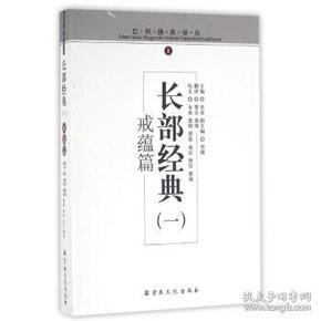 长部经典(一 戒蕴篇)/巴利佛典译丛