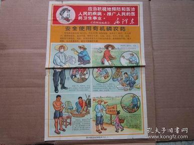 文革宣传单 安全使用有机农药