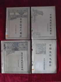 《中国建筑史图录》《中国建筑营造图集》《宋营造法式图注》《清代营造则例图版》  五十年代清华大学编印 梁思成著   四本合售