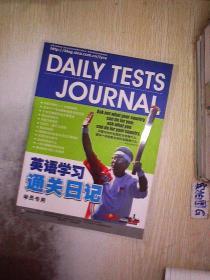 英语学习 通关日记