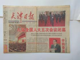 天津日报2002年3月16日【九届全国人大五次会议闭幕】