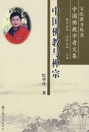 中国佛教与禅宗