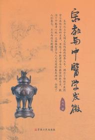 宗教与中医学发微(新版)