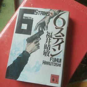 日文原版小说1