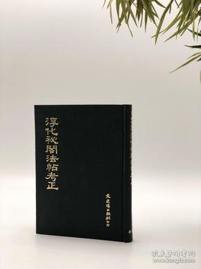《淳化秘阁法帖考证》,清代王澍撰,25开精装,文史哲1971年据清刻本影印初版。