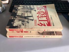 共和国红镜头-中南海摄影师镜头中的国事风云(上下册)