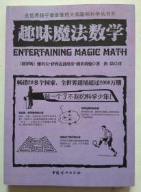 正版 趣味魔法数学 9787512715578