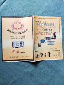 上海百货——钻石牌日历星期闹钟(广告纸)共15张合售