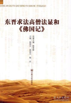 东晋求法高僧法显和《佛国记》