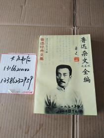 魯迅經典文集     魯迅雜文代表作全編
