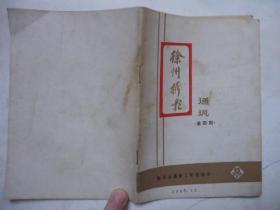 徐州摄影通讯第四期1983-12