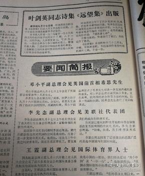 叶剑英同志诗集《远望集》出版!邓小平副总理会见英国前首相希思先生。1979年9月18日《解放军报》